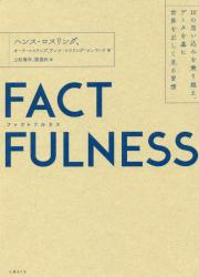 『FACTFULNESS』